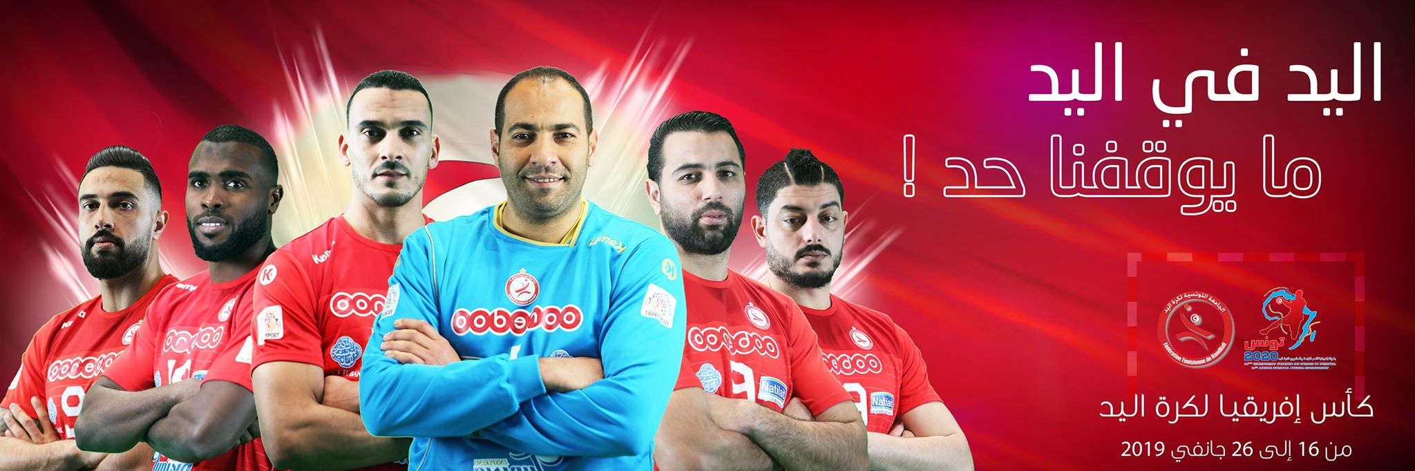 Coupe d'Afrique des Nations Handball 2020 : By FTHB